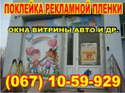 поклейка магазина в Днепропетровске