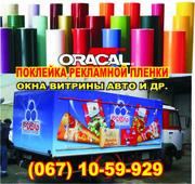 поклеить, поклейка магазина в Харькове