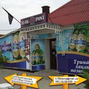 Наружная реклама в Днепродзержинске и Днепропетровской области