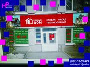 приклеить рекламу на окно в Харькове помогут специалисты компании Нару