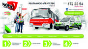 Реклама в/на общественном транспорте