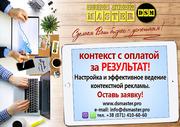 Реклама сайтов в Яндексе и Google от DSM