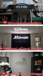 Внутрішнє оформлення приміщень,  брендування торгових точок