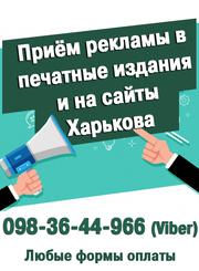 Реклама комплексная в г. Харьков,  по Украине.