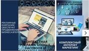 Реклама в Google,  социальных сетях Facebook,  Instagram