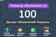 Вручную размещу ваше объявление на 100 досках объявлений Украины