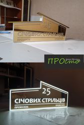 Виготовлення світлової таблички на будинок за індивідуальним дизайном